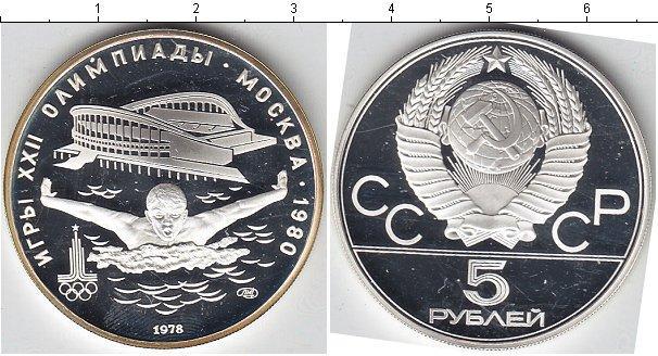 5 рублей (5) 1978 года фото
