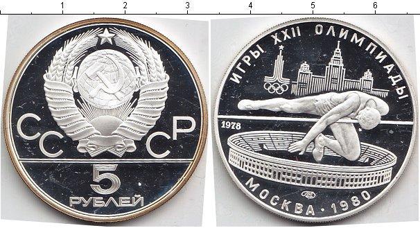 5 рублей (6) 1978 года фото