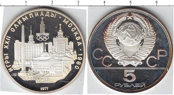 5 рублей (6) 1977 года фото