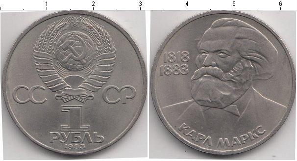 1 рубль (4) 1983 года фото