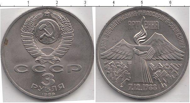 3 рубля (3) 1989 года фото