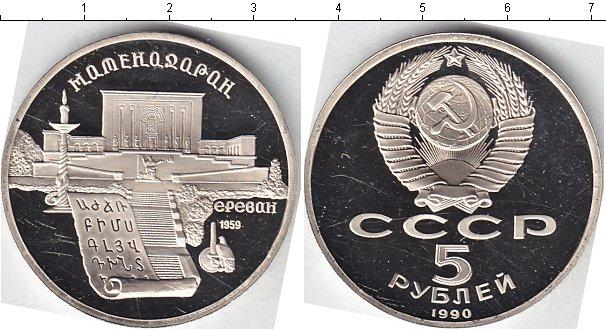 5 рублей (4) 1990 года фото