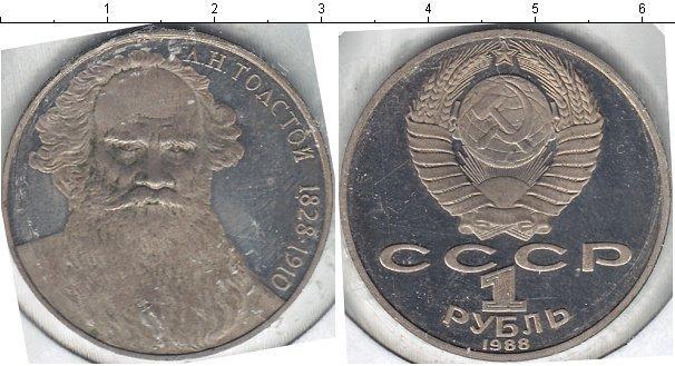 1 рубль (2) 1988 года фото