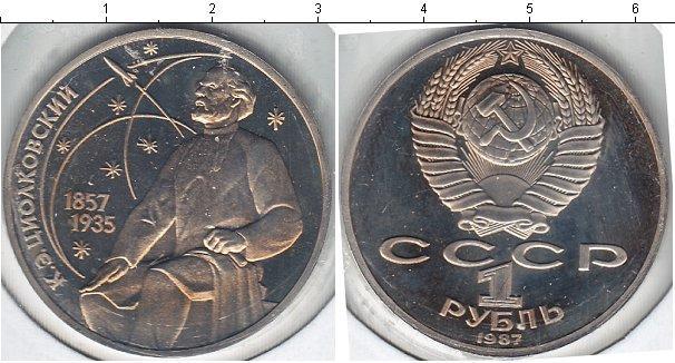 1 рубль (7) 1987 года фото