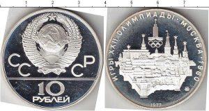 10 рублей (4) 1977 года фото