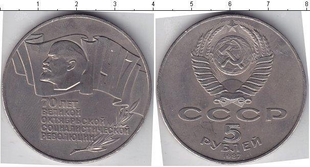 5 рублей (1) 1987 года фото