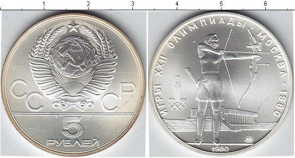 5 рублей (8) 1980 года фото