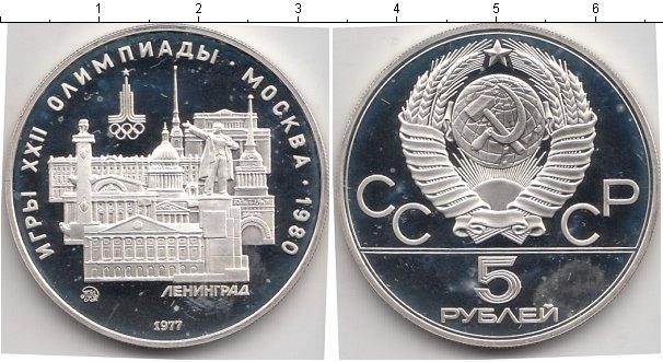 5 рублей (7) 1977 года фото