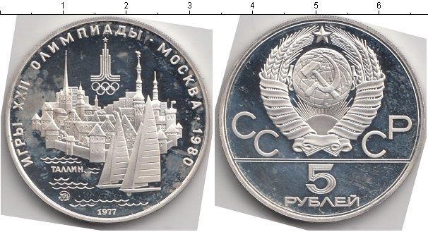 5 рублей (8) 1977 года фото