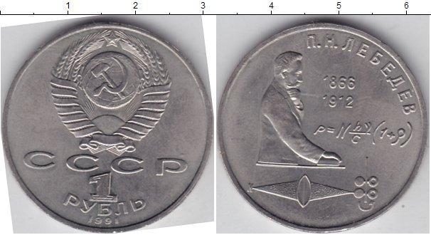 1 рубль (22) 1991 года фото