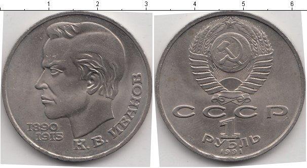 1 рубль (24) 1991 года фото