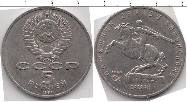 5 рублей (8) 1991 года фото