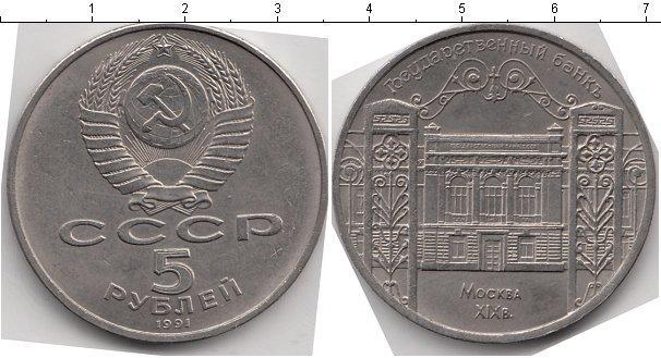 5 рублей (9) 1991 года фото
