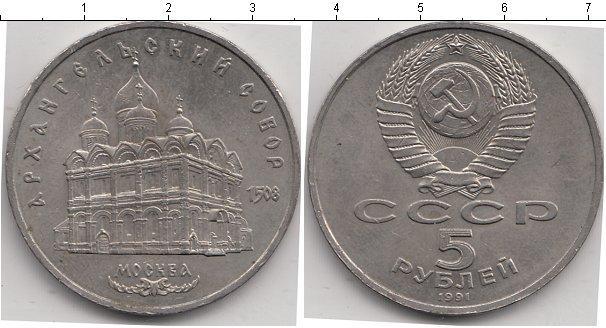 5 рублей (10) 1991 года фото