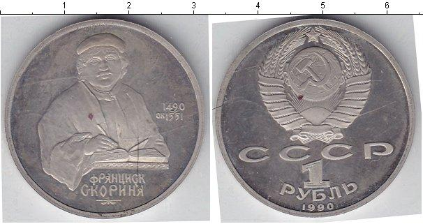 1 рубль (10) 1990 года фото