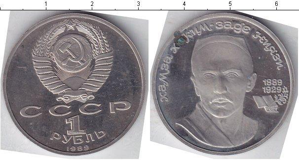 1 рубль (8) 1989 года фото