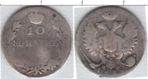 10 копеек 1815 года фото