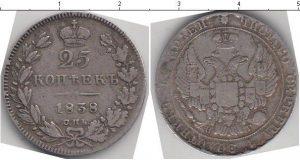 25 копеек 1838 года фото
