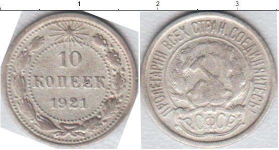 10 копеек 1921 года фото