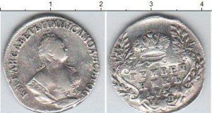 1 гривенник 1754 года фото