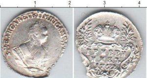 1 гривенник 1752 года фото