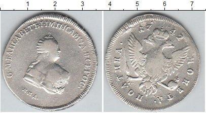 1 полтина 1742 года фото
