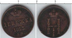 1 деньга 1853 года фото