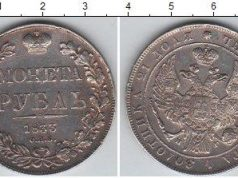 1 рубль 1833 года фото