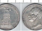 1 рубль 1859 года фото