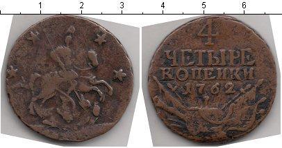 4 копейки (разновидность) 1762 года фото