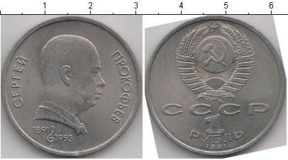 1 рубль (25) 1991 года фото