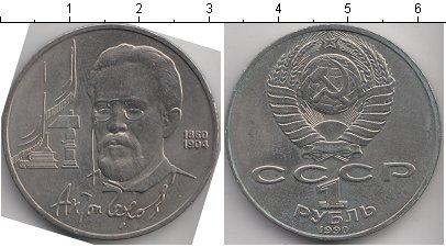 1 рубль (11) 1990 года фото