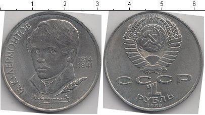 1 рубль (9) 1989 года фото