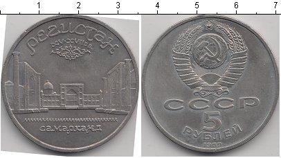 5 рублей (3) 1989 года фото