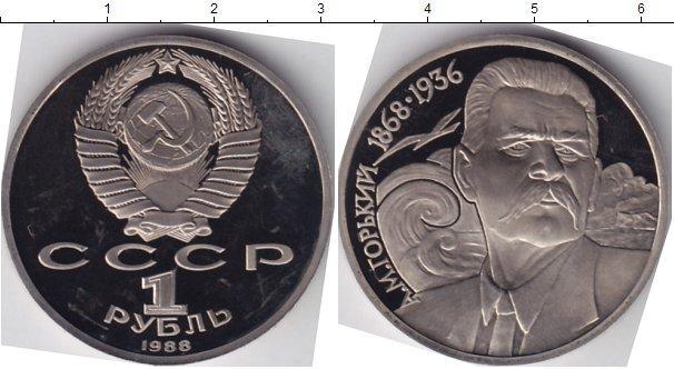 1 рубль (3) 1988 года фото