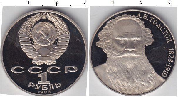 1 рубль (4) 1988 года фото