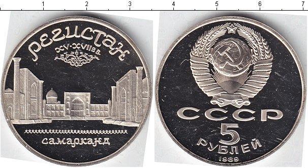 5 рублей (4) 1989 года фото
