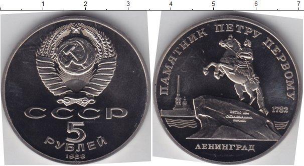 5 рублей (5) 1988 года фото