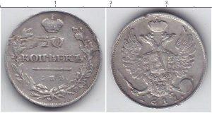 10 копеек 1811 года фото
