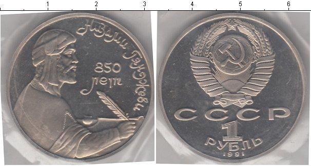 1 рубль (26) 1991 года фото
