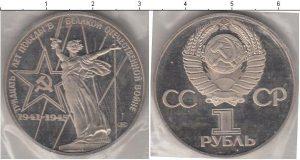 1 рубль (1) 1975 года фото