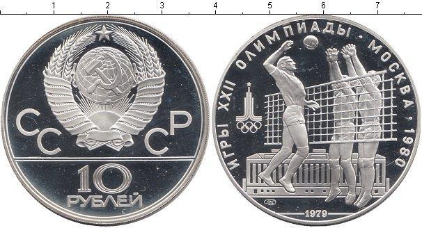 10 рублей (8) 1979 года фото