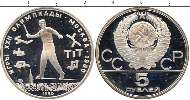 5 рублей (9) 1980 года фото