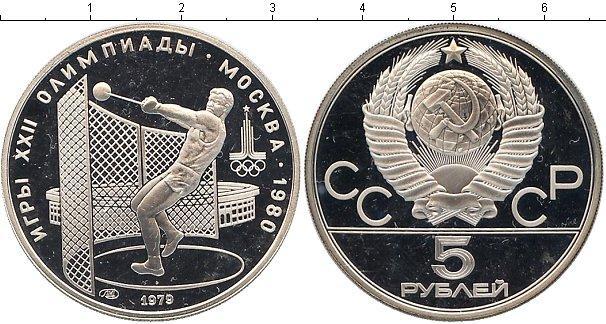 5 рублей (4) 1979 года фото