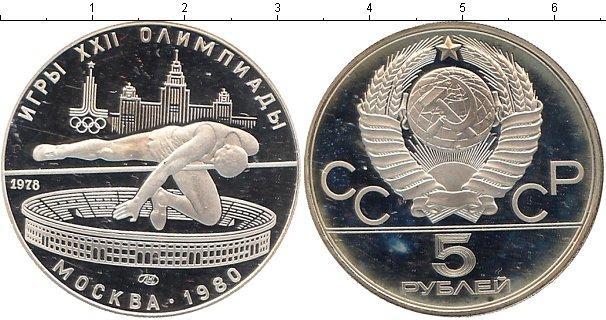 5 рублей (7) 1978 года фото