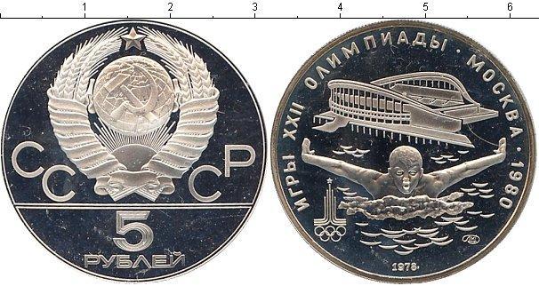5 рублей (8) 1978 года фото