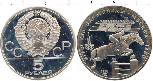 5 рублей (9) 1978 года фото