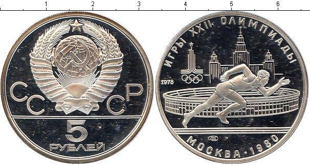 5 рублей (10) 1978 года фото