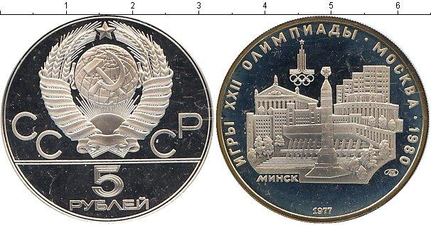 5 рублей (9) 1977 года фото