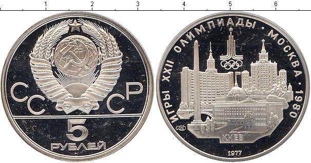5 рублей (11) 1977 года фото